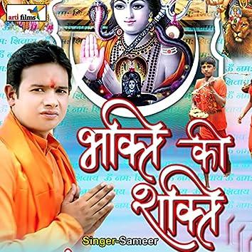 Bhakti Ki Shakti (BOL BAM SONG)