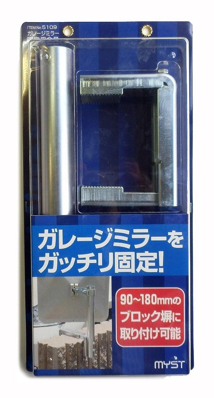 スタンドちょっと待って薬剤師MYST(マイスト) ガレージミラー ブロック用取付金具(幅90~180mm) (5109)
