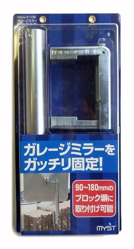 きれいに接地オフMYST(マイスト) ガレージミラー ブロック用取付金具(幅90~180mm) (5109)