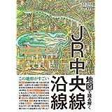 地図で読み解くJR中央線沿線 (地図で読み解く沿線シリーズ)