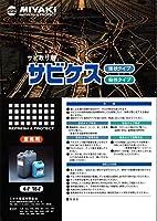 サビ取り剤 サビケス(粘性) 4L