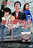 旅の贈りもの 明日へ [DVD] image