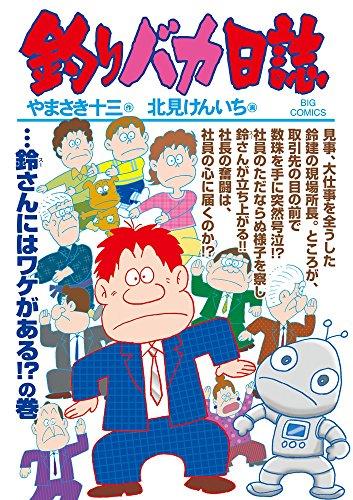 釣りバカ日誌 (98) (ビッグコミックス)の詳細を見る