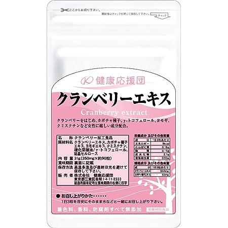 健康応援団 クランベリーエキス 1ヶ月分 90粒 1袋 サプリ アメリカ産クランベリー 30日分