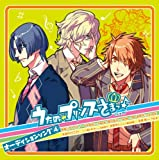 うたの☆プリンスさまっ(音符記号)オーディションソング(4)