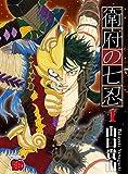 衛府の七忍(1)(チャンピオンREDコミックス)