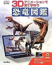 恐竜図鑑: 3Dアニメーションで見て学ぼう