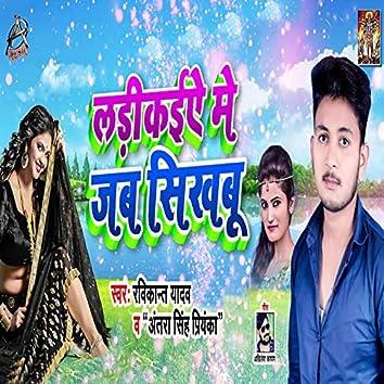 Ladkaiye Me Jab Sikhabu - Single