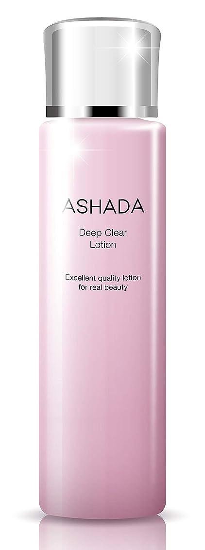 適合する事大混乱【化粧水】ASHADA-アスハダ- ディープクリアローション (アクアスピード配合 24時間保湿 コスメ)