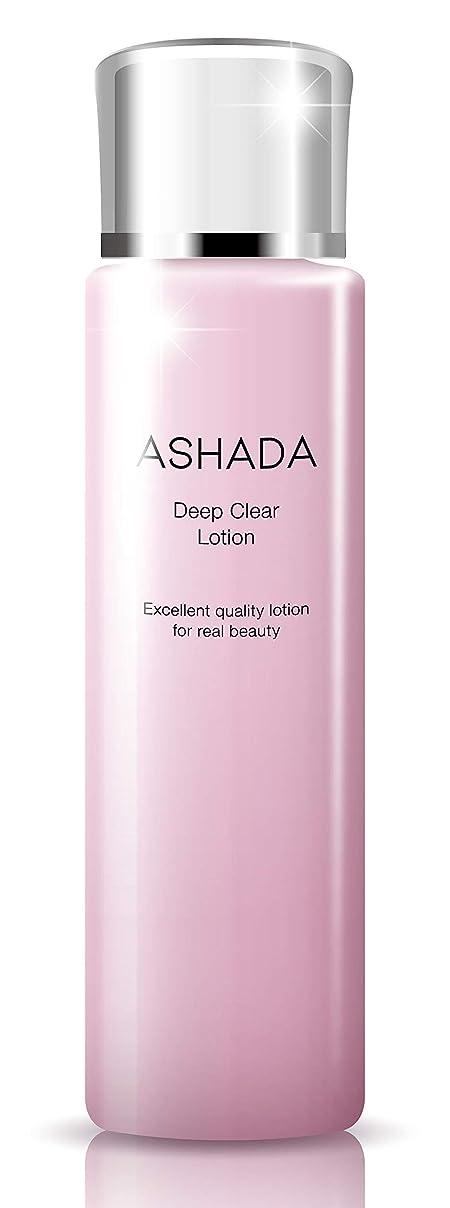療法圧縮するモルヒネ【化粧水】ASHADA-アスハダ- ディープクリアローション (アクアスピード配合 24時間保湿 コスメ)