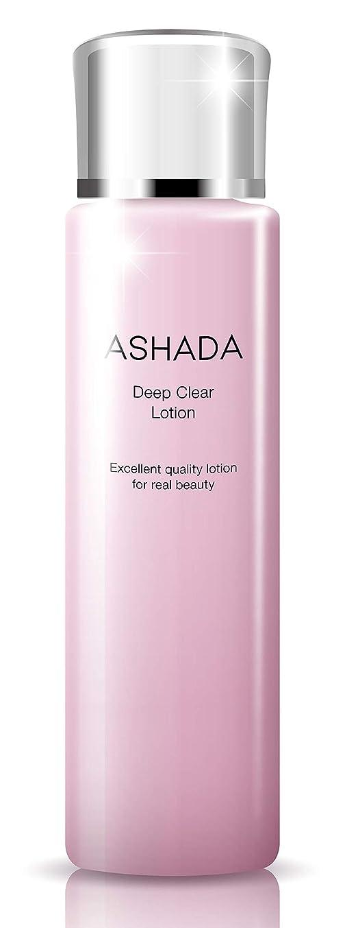 比べる一時的緩める【化粧水】ASHADA-アスハダ- ディープクリアローション (アクアスピード配合 24時間保湿 コスメ)