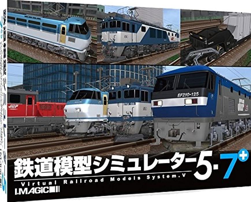 伝導合計辞任する鉄道模型シミュレーター5-7+