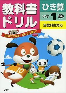 小学教科書ドリル 全教科書対応版 ひき算 1年
