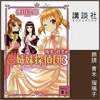 『三姉妹探偵団 3 珠美・初恋篇』のカバーアート
