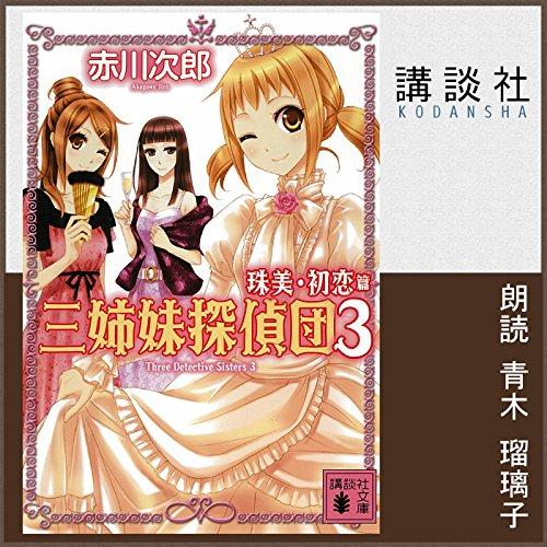三姉妹探偵団 3 珠美・初恋篇 | 赤川 次郎