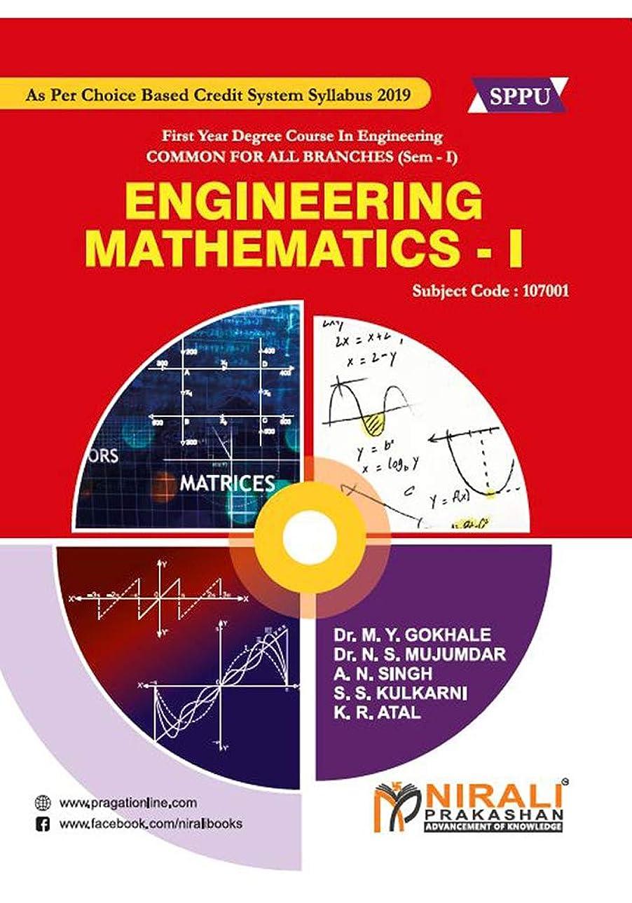 飾るビン拒絶するENGINEERINGMATHEMATICS – I(With Large No. of Solved Problems) (English Edition)