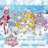 【Amazon.co.jp限定】『映画トロピカル~ジュ! プリキュア 雪のプリンセスと奇跡の指輪! 』オリジナル・サウンドトラック (メガジャケ付)