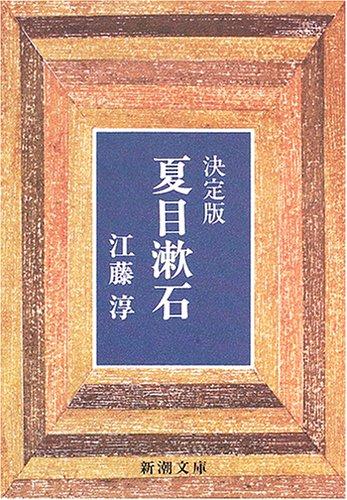 決定版 夏目漱石 (新潮文庫)