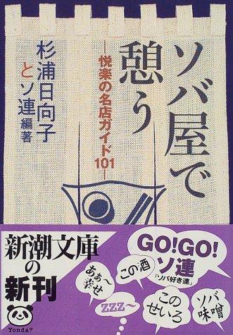 ソバ屋で憩う―悦楽の名店ガイド101 (新潮文庫)