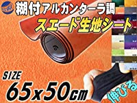 A.P.O(エーピーオー) スエード (小) 柿 65cm×50cm 曲面対対 アルカンターラ調 糊付き 生地シート オレンジ
