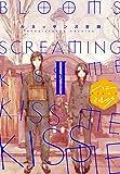 BLOOMS SCREAMING KISS ME KISS ME KISS ME 分冊版(2) (ハニーミルクコミックス)