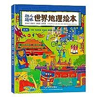 幼儿趣味世界地理绘本 亚洲:中国 马来西亚 新加坡 柬埔寨 越南 缅甸 菲律宾 环球国家地理绘本