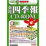 会社四季報CD-ROM 2006年 2集春号