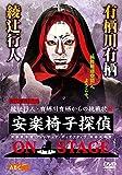 安楽椅子探偵 ON STAGE[DVD]