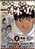 泌尿器科医一本木守! 1 (ヤングチャンピオンコミックス)
