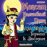 Максат Волшебный Принц или через тернии к &#10: Сборник 3