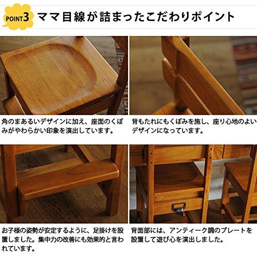 高さ調整チェアKino天然木ビンテージ幅36×奥行41×高さ78.5cmリビング学習子供椅子