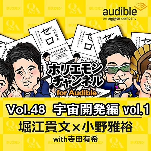 『ホリエモンチャンネル for Audible-宇宙開発編 vol.1-』のカバーアート