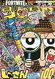 コロコロコミック 2020年 10 月号 [雑誌]