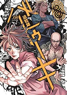 バトゥーキ コミック 1-8巻セット