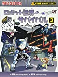 ロボット世界のサバイバル 3 (かがくるBOOK―科学漫画サバイバルシリーズ)
