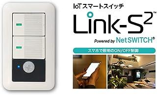 """スマート""""壁スイッチ"""" Link-S2【PSE・技適取得製品】既存の壁スイッチと交換+Wi-Fiでスマートホーム化"""