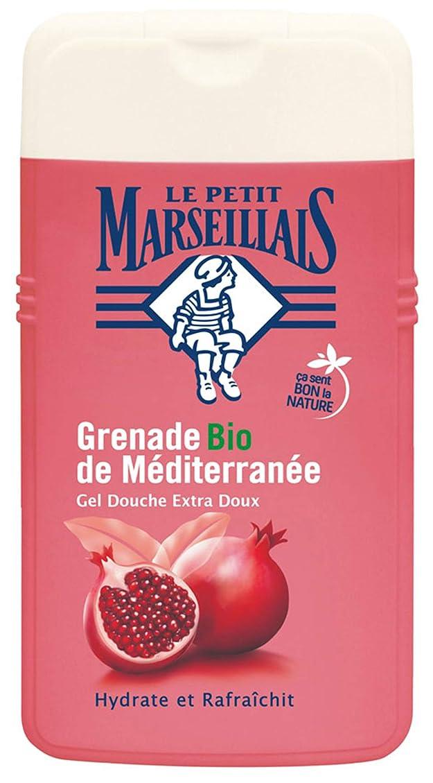 使い込むゴルフ大人「地中海のザクロ」シャワージェル ???? フランスの「ル?プティ?マルセイユ (Le Petit Marseillais)」 250ml ボディウォッシュ