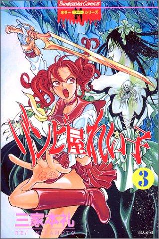 ゾンビ屋れい子 3 (ぶんか社コミックス ホラーMシリーズ 103)の詳細を見る
