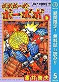 ボボボーボ・ボーボボ【期間限定無料】 5 (ジャンプコミックスDIGITAL)