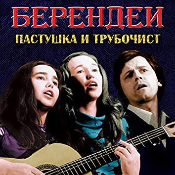 Pastushka i trubochist (Kontsert v DK Zavety Il'icha, 19.12.1982 g.) [Live]