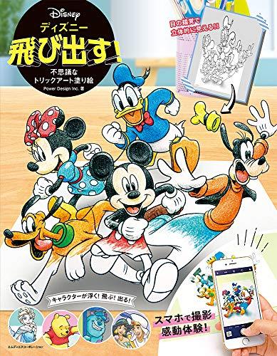 ディズニー 飛び出す!  不思議なトリックアート塗り絵 - Power Design Inc.