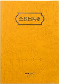コクヨ 金銭出納帳 上質紙 20行 B6 44枚 スイ-11