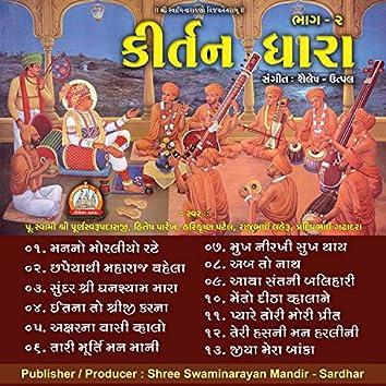 Kirtan Dhara Part - 02 - Devotion and peaceful Bhajan