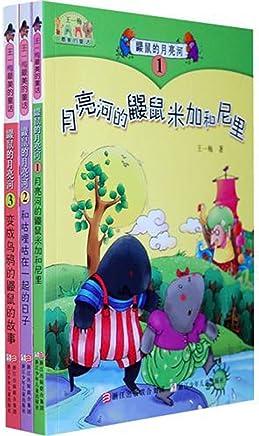 王一梅最美的童话:鼹鼠的月亮河(注音版)(套装共3册)