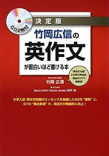 CD2枚付 決定版 竹岡広信の 英作文が面白いほど書ける本
