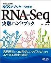 NGSアプリケーション RNA-Seq実験ハンドブック〜発現解析からncRNA、シングルセルまであらゆる局面を網羅!