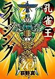 孔雀王ライジング コミック 1-10巻セット