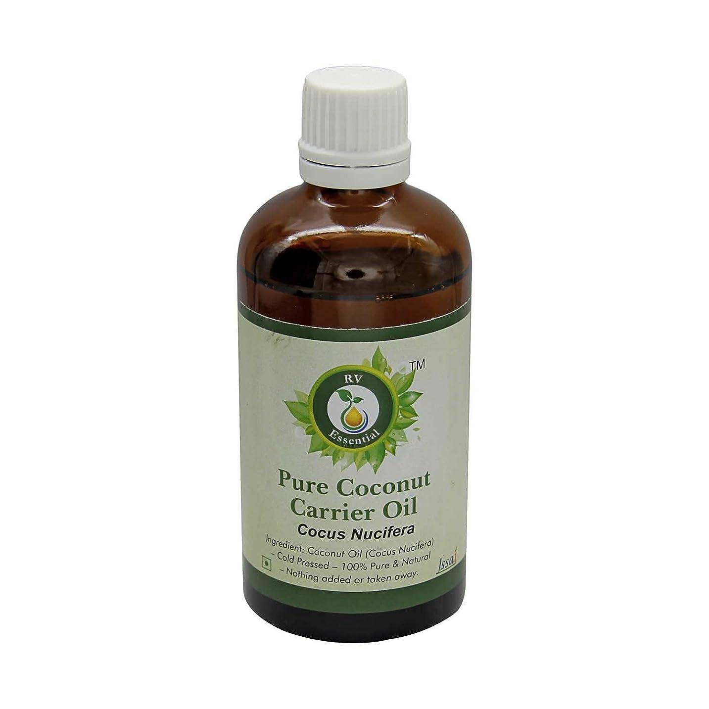 ポテトゴミカウボーイR V Essential 純粋なココナッツキャリアオイル5ml (0.169oz)- Cocus Nucifera (100%ピュア&ナチュラルコールドPressed) Pure Coconut Carrier Oil
