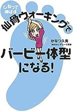 表紙: ひねって伸ばす 仙骨ウォーキングでバービー体型になる! (コミックエッセイ) | かなつ 久美