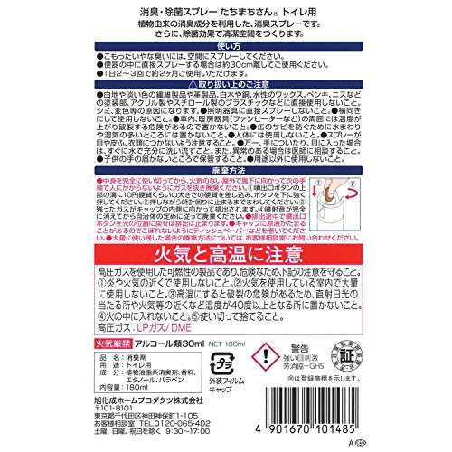 旭化成ホームプロダクツ『たちまちさんトイレ用消臭スプレー』